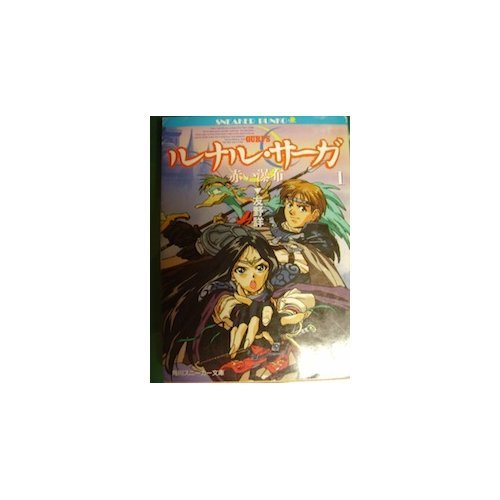 ルナル・サーガ〈1〉赤い瀑布 (角川文庫―スニーカー文庫)の詳細を見る