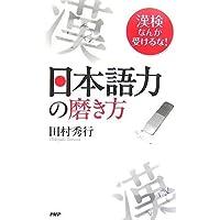 日本語力の磨き方