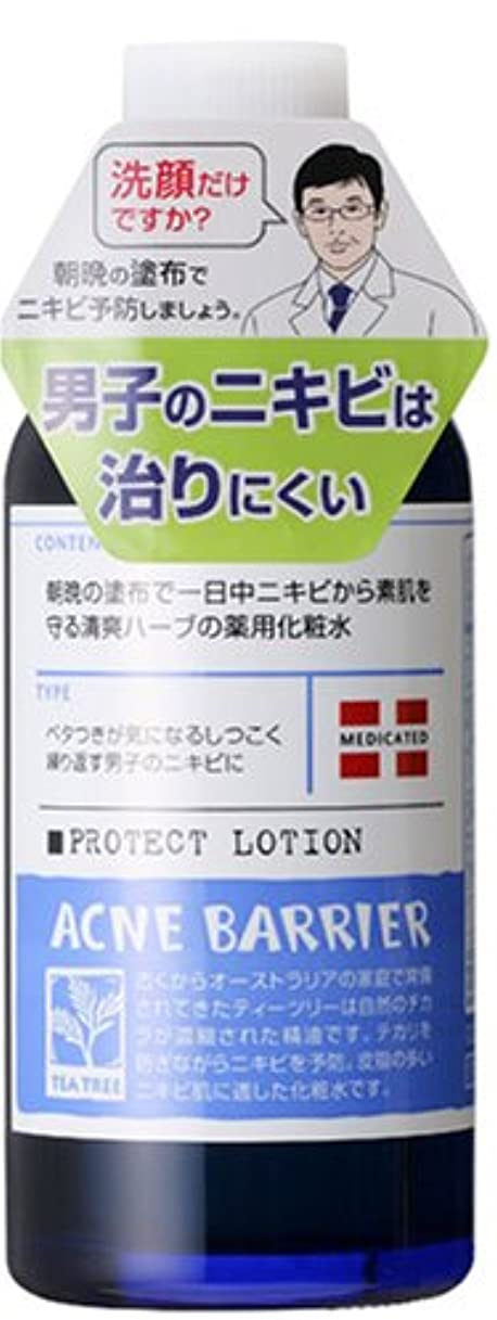 効率的横たわる太鼓腹メンズアクネバリア 薬用ローション 120mL