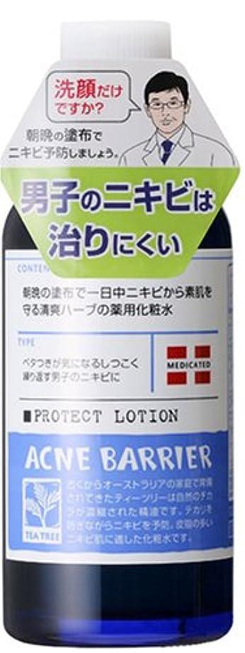 衣類に対処する平等メンズアクネバリア 薬用ローション 120mL