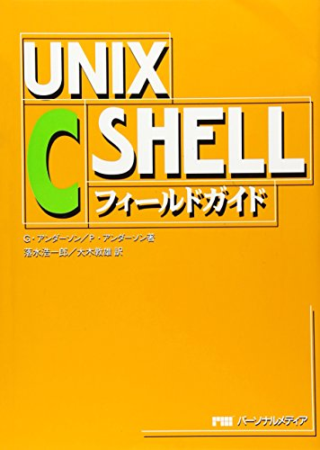 UNIX C SHELLフィールドガイドの詳細を見る