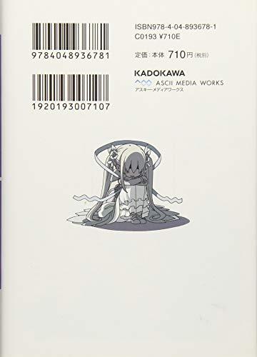 『未踏召喚://ブラッドサイン(8) (電撃文庫)』の1枚目の画像