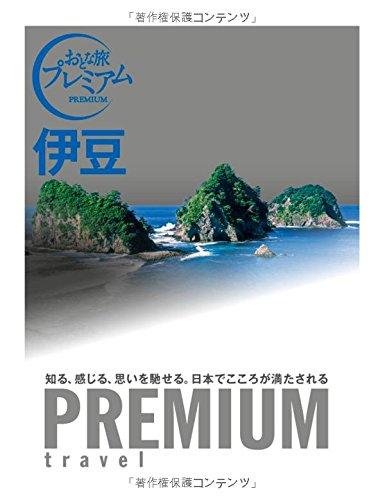 おとな旅プレミアム 伊豆 (おとな旅PREMIUM)