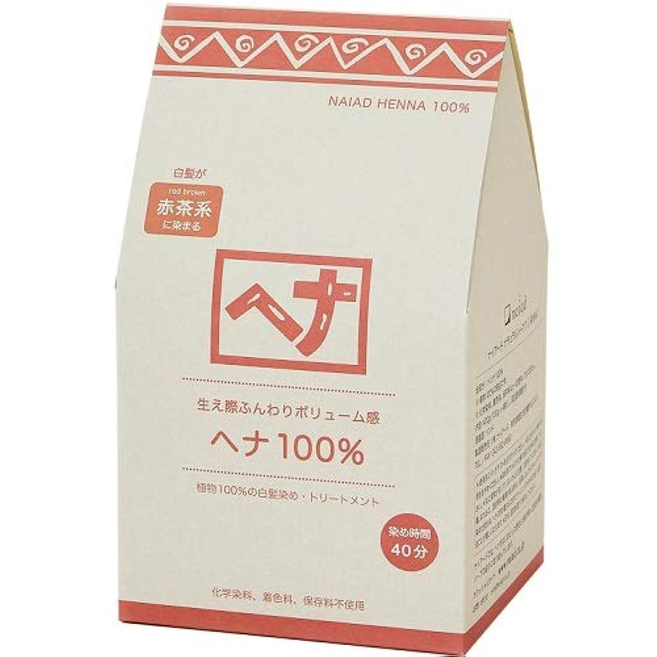 気晴らし常識抑制Naiad(ナイアード) ヘナ 100% 400g