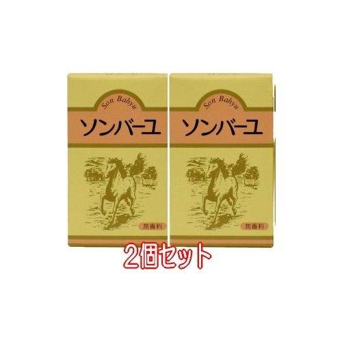 ソンバーユ 無香料 70ml×2個セット