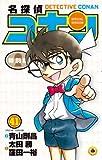 名探偵コナン 特別編  コミック 1-41巻セット