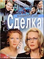 Sdelka (Russian Language Only)
