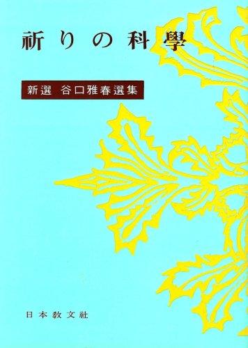 新選谷口雅春選集 4  祈りの科学 -