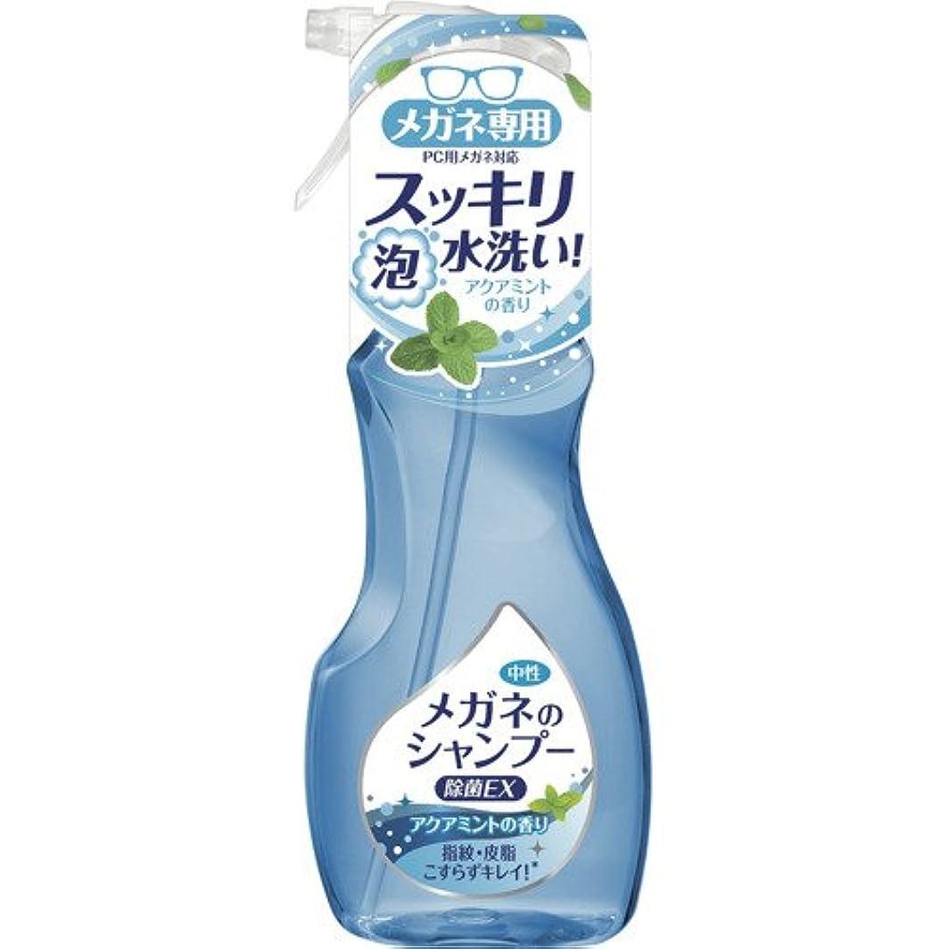 ファームお風呂喉頭メガネのシャンプー 除菌EX アクアミントの香り 200ml