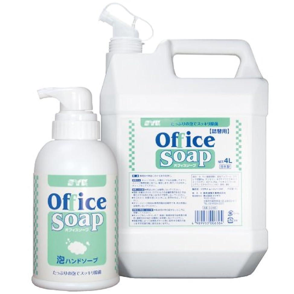 部門賛辞伴う鈴木油脂 事務所用手洗い洗剤 業務用 オフィスソープ ポンプ入 780ml×3本