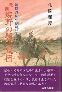 戦国焼野の騎馬軍団―法螺貝の生駒戦法