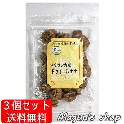 バイオシード スリランカ産 ドライバナナ 80g×3個セット 砂糖・食品添加物不用 有機栽培