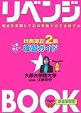 日商簿記2級復習ガイド (リベンジBOOK)