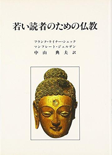 若い読者のための仏教の詳細を見る