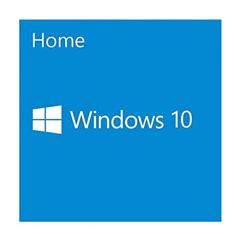 バンジョー予測重要なWindows 10 Home 1PC ダウンロード版 日本語正規 32bit/64bit プロダクトキー インストール完了までサポート オンライン認証保証