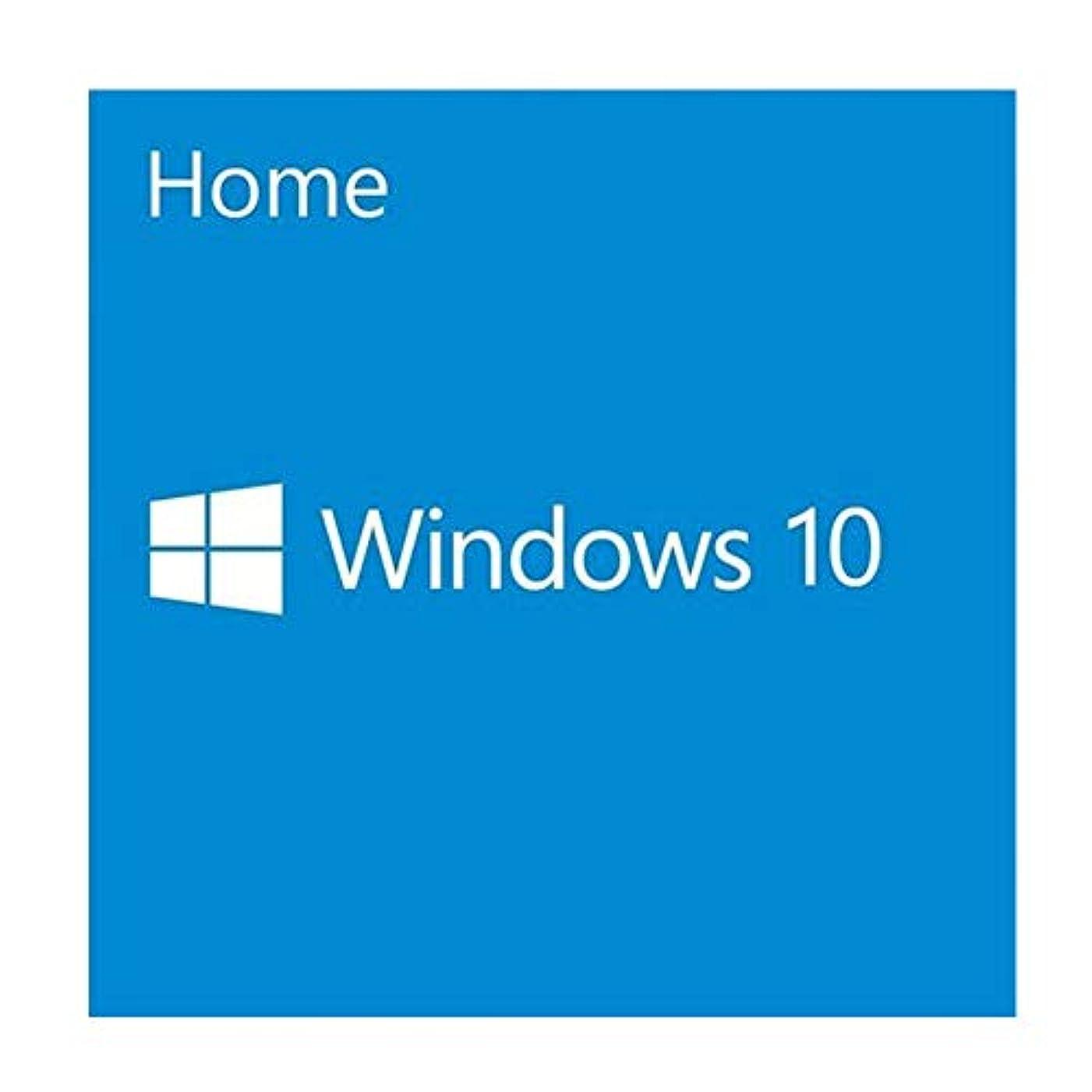 脅迫エミュレーション認知Windows 10 Home 1PC ダウンロード版 日本語正規 32bit/64bit プロダクトキー インストール完了までサポート オンライン認証保証
