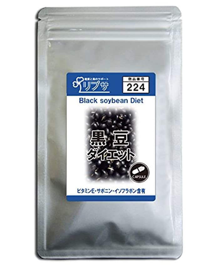 一般的に受け入れ回復黒豆ダイエット 約1か月分 C-224