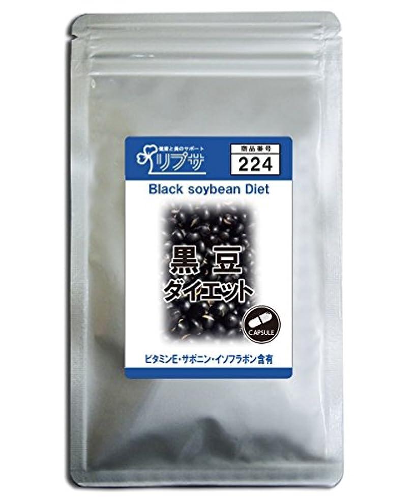 溝補助金汚染する黒豆ダイエット 約1か月分 C-224