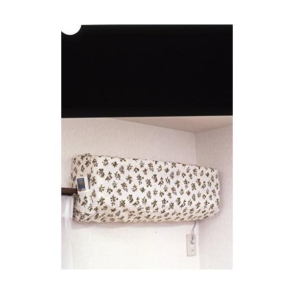 日本製 洗える エアコンカバー 室内用 (リモコ...の商品画像