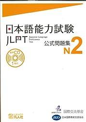 日本語能力試験 公式問題集 N2