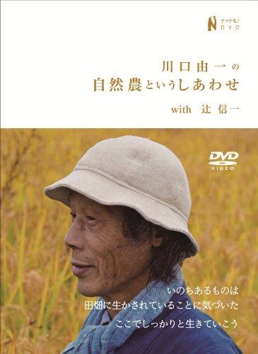 川口由一の自然農というしあわせwith辻信一 [DVD]