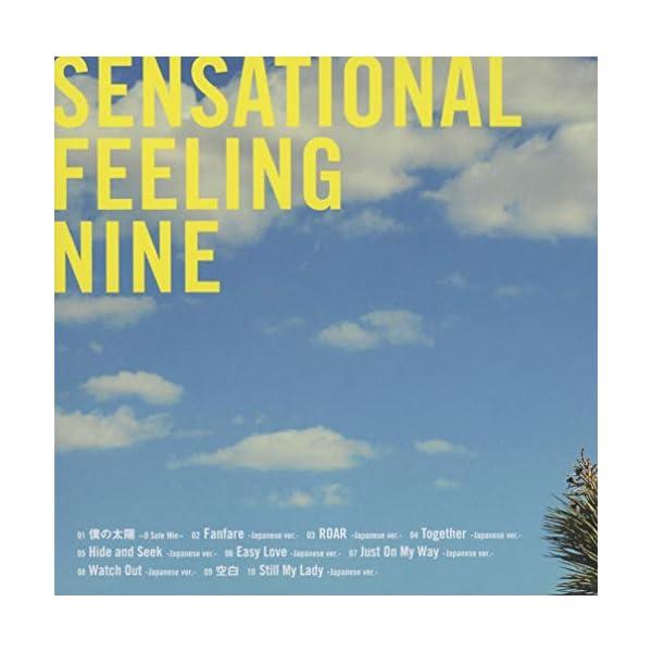 Sensational Feeling Nin...の紹介画像2
