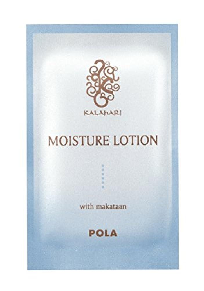 パンツ販売員九POLA ポーラ カラハリ モイスチャーローション 化粧水 個包装 2mL×100包
