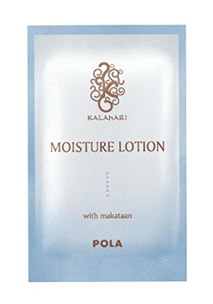 タイプ申し立てられた腐食するPOLA ポーラ カラハリ モイスチャーローション 化粧水 個包装 2mL×100包