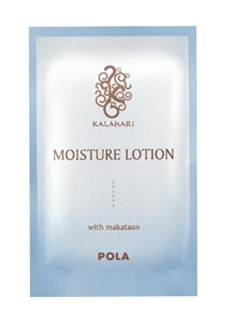 通知再集計お手伝いさんPOLA ポーラ カラハリ モイスチャーローション 化粧水 個包装 2mL×100包