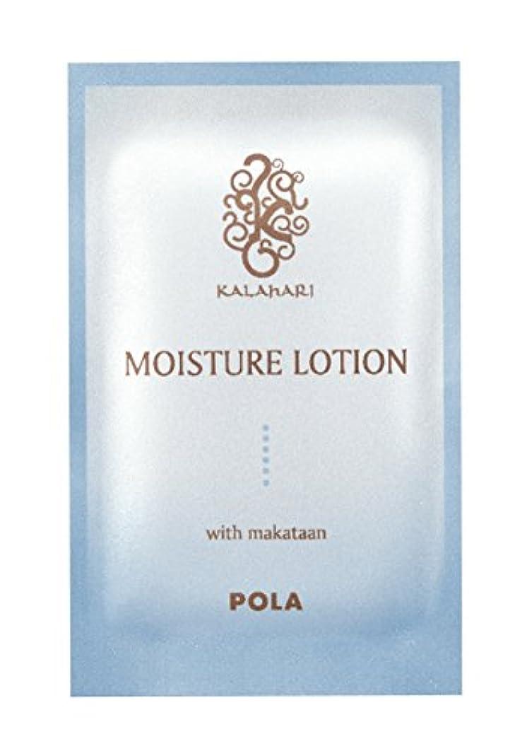 見る人汚い正当化するPOLA ポーラ カラハリ モイスチャーローション 化粧水 個包装 2mL×100包