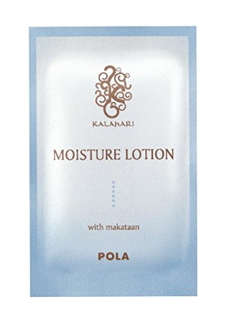 適切な寄稿者建物POLA ポーラ カラハリ モイスチャーローション 化粧水 個包装 2mL×100包
