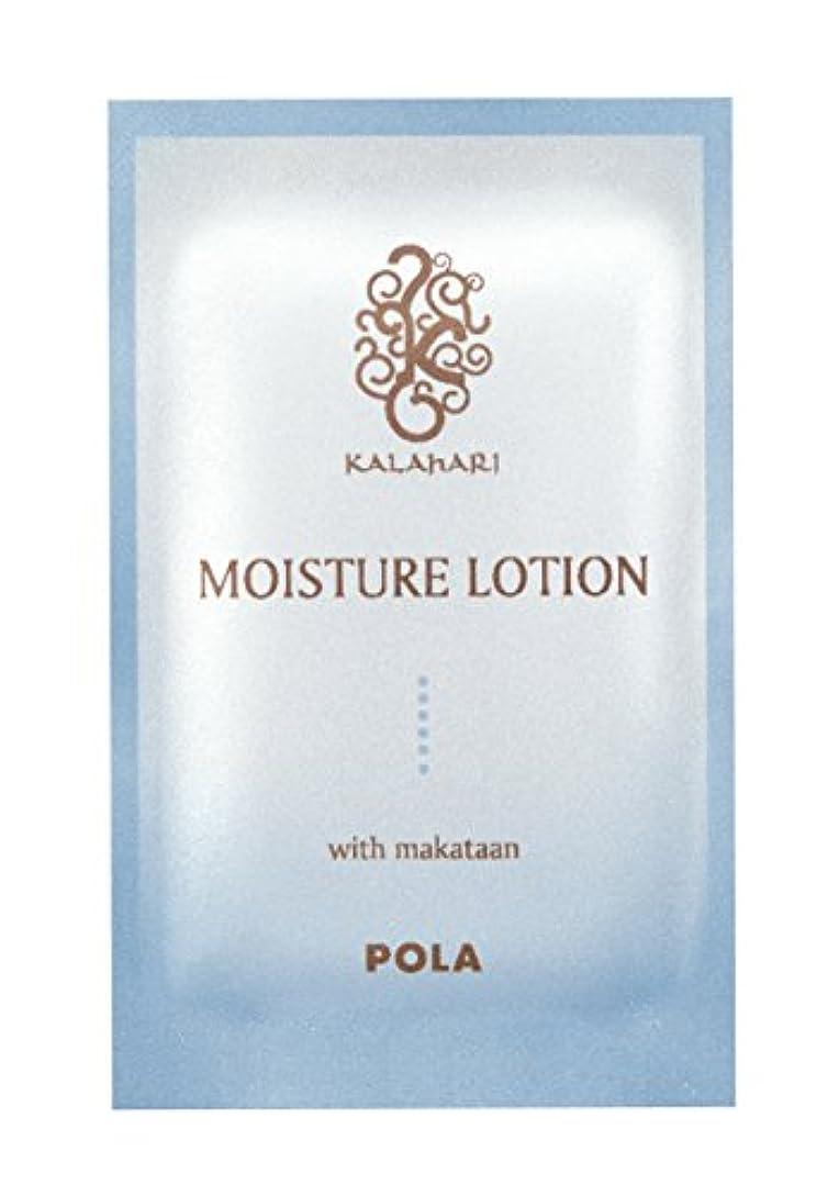 オアシスこんにちはミュートPOLA ポーラ カラハリ モイスチャーローション 化粧水 個包装 2mL×100包