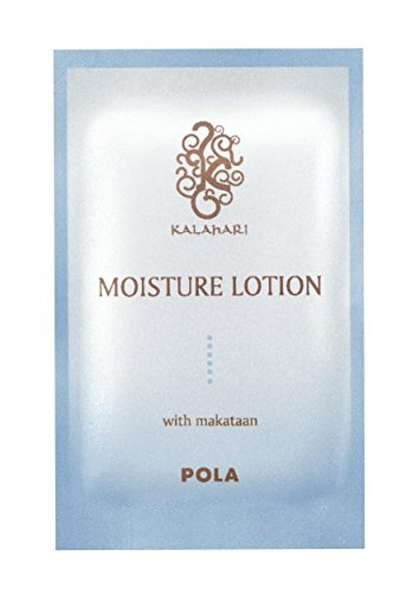 信頼性のある計画的リンケージPOLA ポーラ カラハリ モイスチャーローション 化粧水 個包装 2mL×100包