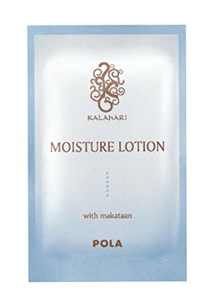 ちっちゃい作成するスカルクPOLA ポーラ カラハリ モイスチャーローション 化粧水 個包装 2mL×100包