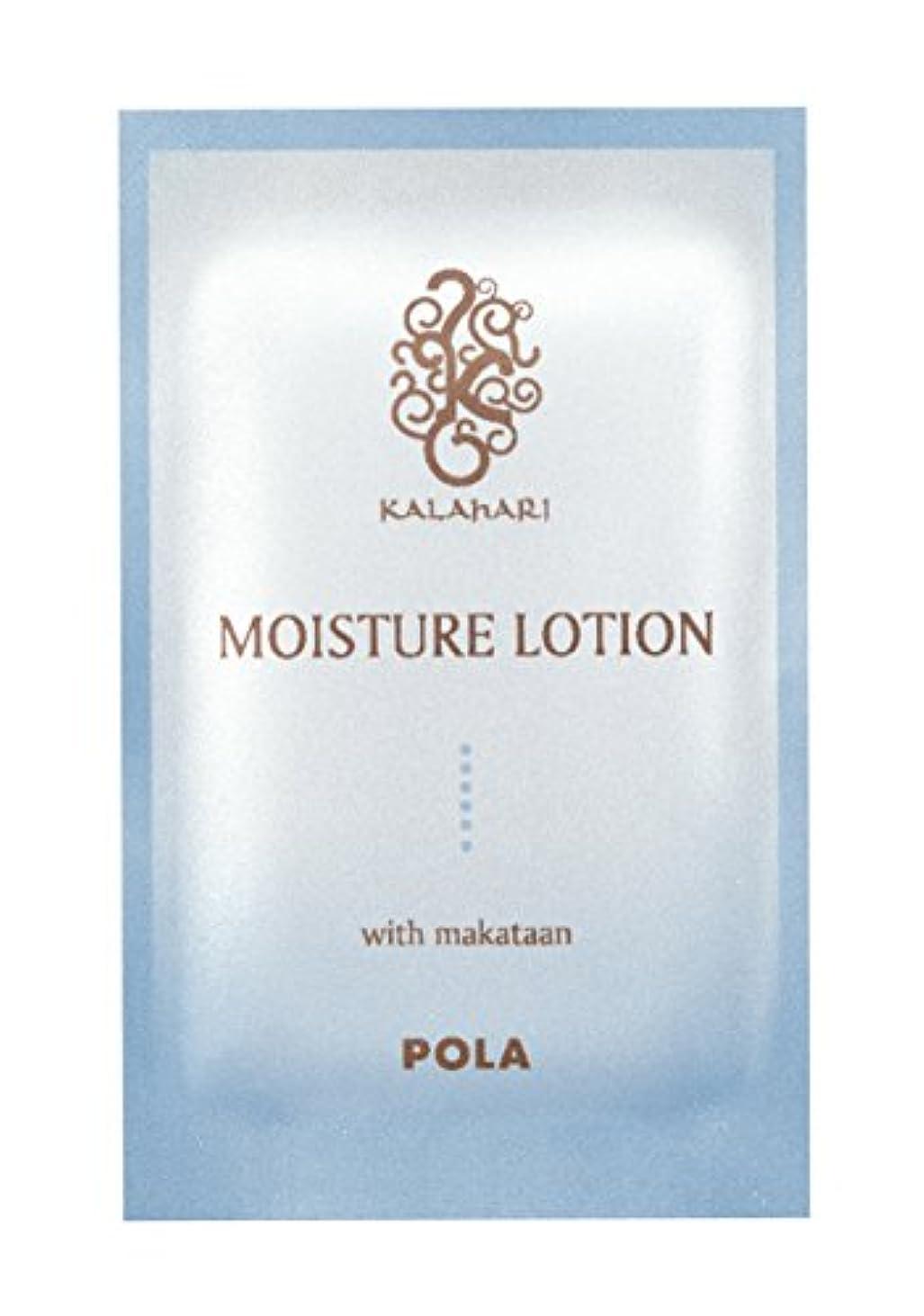 できる長くする第二にPOLA ポーラ カラハリ モイスチャーローション 化粧水 個包装 2mL×100包