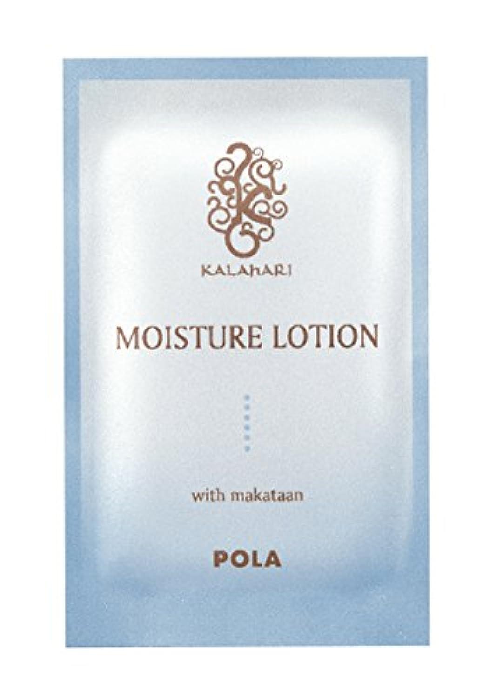 POLA ポーラ カラハリ モイスチャーローション 化粧水 個包装 2mL×100包