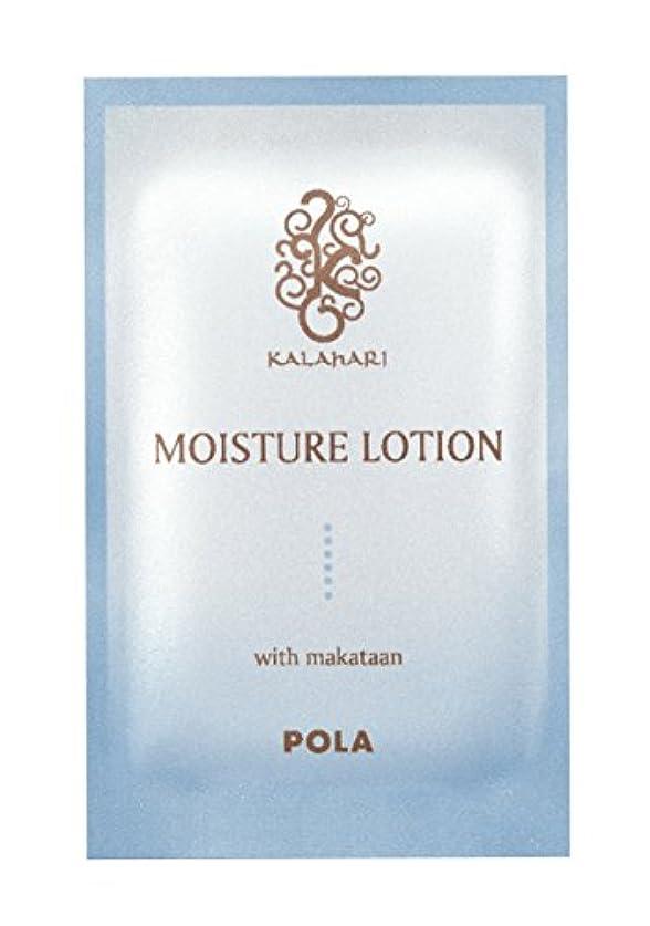 研磨潜むベスビオ山POLA ポーラ カラハリ モイスチャーローション 化粧水 個包装 2mL×100包