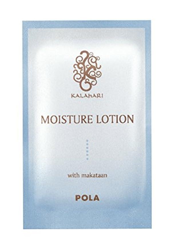 なぜならオーク迷信POLA ポーラ カラハリ モイスチャーローション 化粧水 個包装 2mL×100包