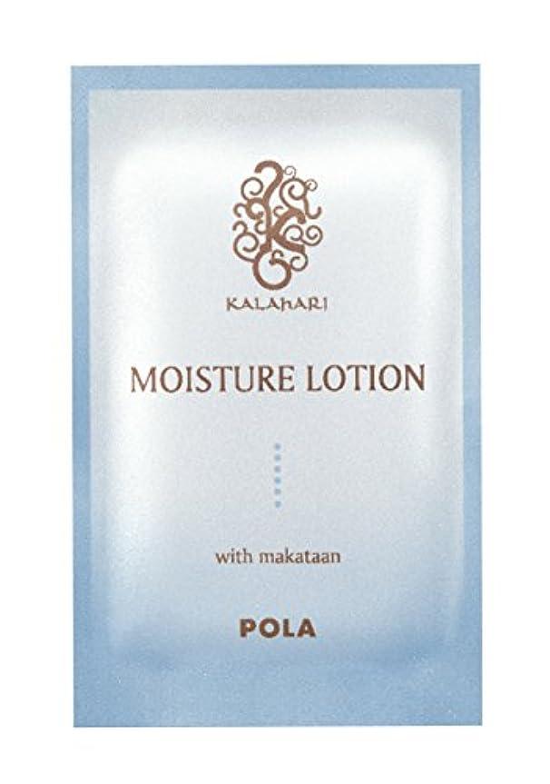 怒って勝者飛躍POLA ポーラ カラハリ モイスチャーローション 化粧水 個包装 2mL×100包