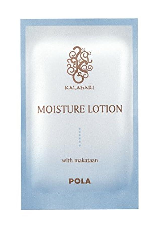 技術者生じる忠実なPOLA ポーラ カラハリ モイスチャーローション 化粧水 個包装 2mL×100包