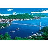 1000ピース ジグソーパズル 快晴の関門海峡(50x75cm)