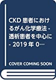 CKD患者におけるがん化学療法-透析患者を中心に- 2019年 06 月号 [雑誌]: 臨床透析 増刊