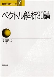 トポロジー (応用数学基礎講座) ...