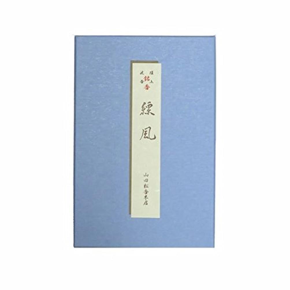 ゆでるスタジオレンダー縹風 短寸 バラ詰