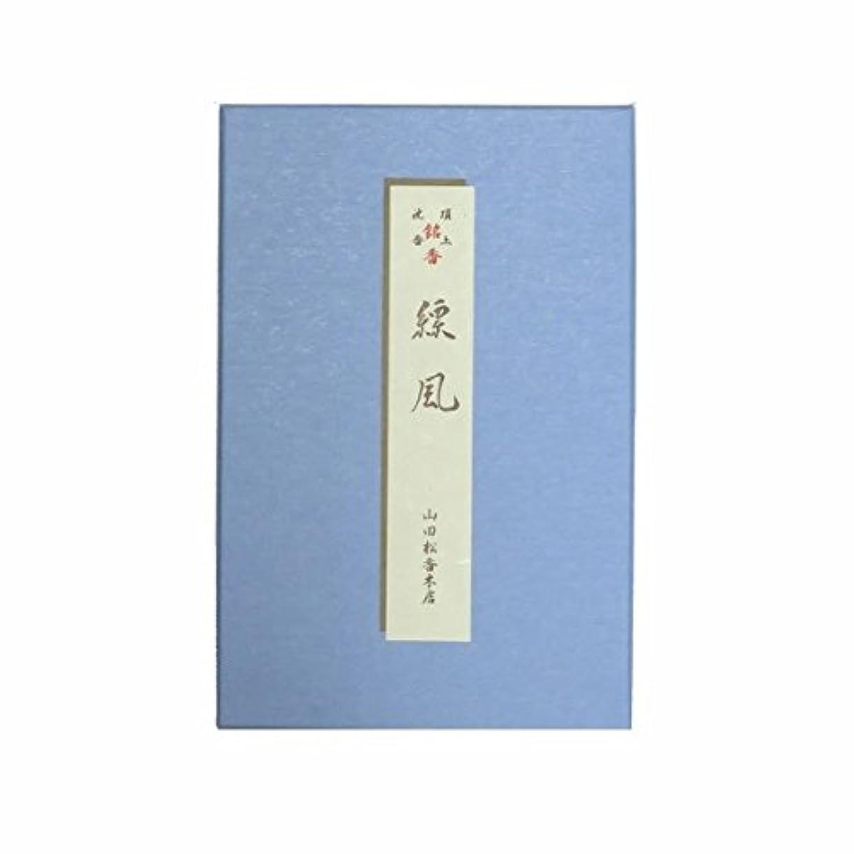 テンポ盆緑縹風 短寸 バラ詰