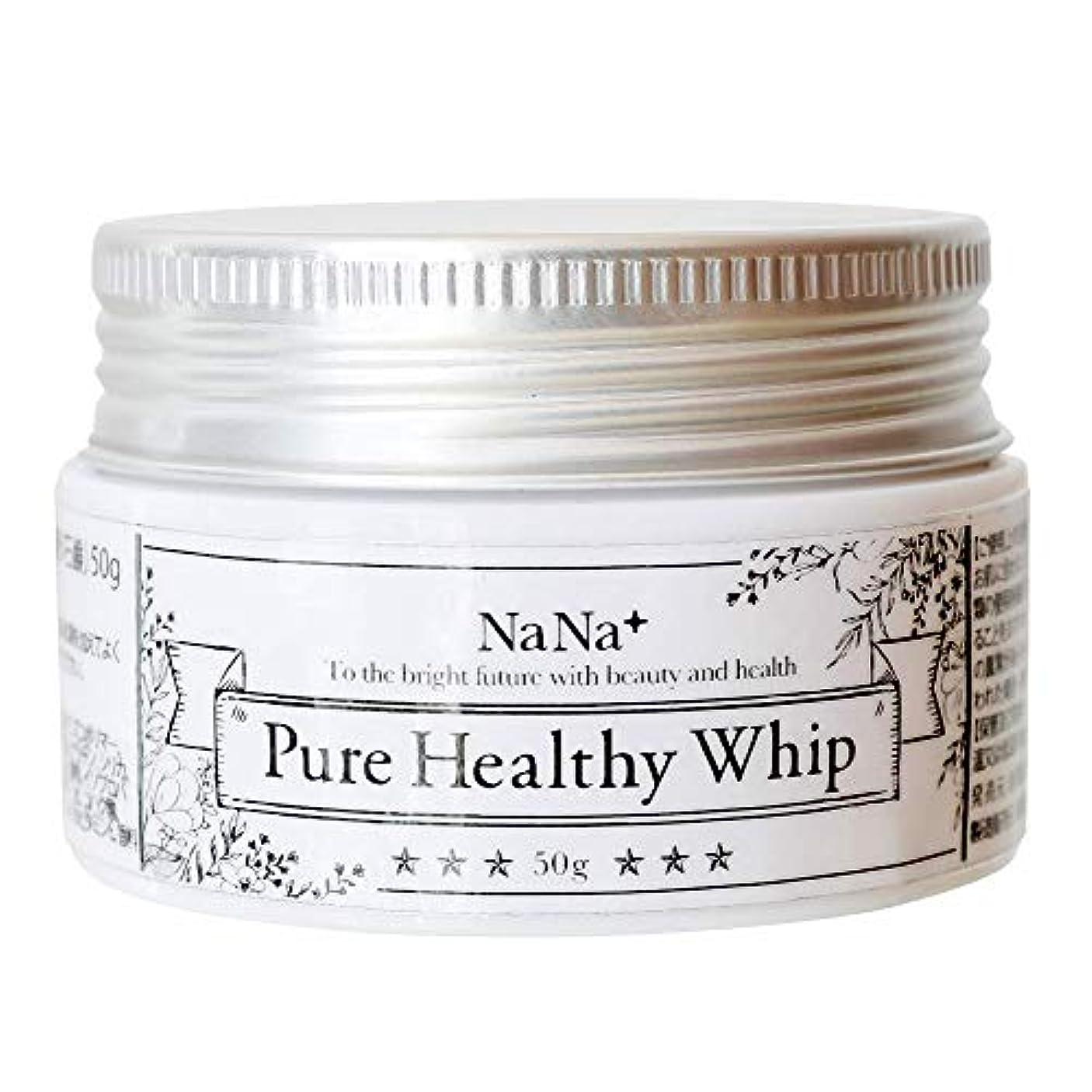 洗顔 生せっけん 敏感肌 乾燥肌 の 毛穴 くすみ 黒ずみ ケア 肌に優しい無添加  nana+ピュアヘルシーホイップ