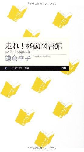 走れ!移動図書館: 本でよりそう復興支援 (ちくまプリマー新書)の詳細を見る
