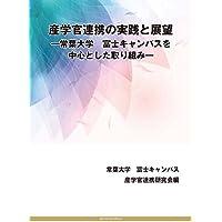 産学官連携の実践と展望―常葉大学 富士キャンパスを中心とした取り組み―