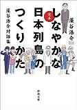 完本 しなやかな日本列島のつくりかた: 藻谷浩介対話集 (新潮文庫)