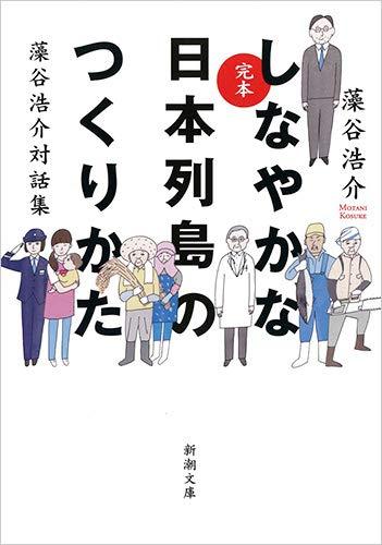 完本 しなやかな日本列島のつくりかた: 藻谷浩介対話集 (新潮文庫)の詳細を見る